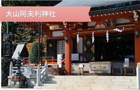 大山阿夫利神社